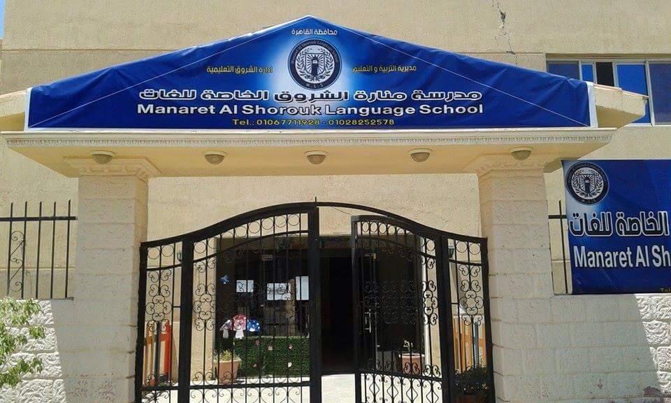 Manaret El Shorouk Language School