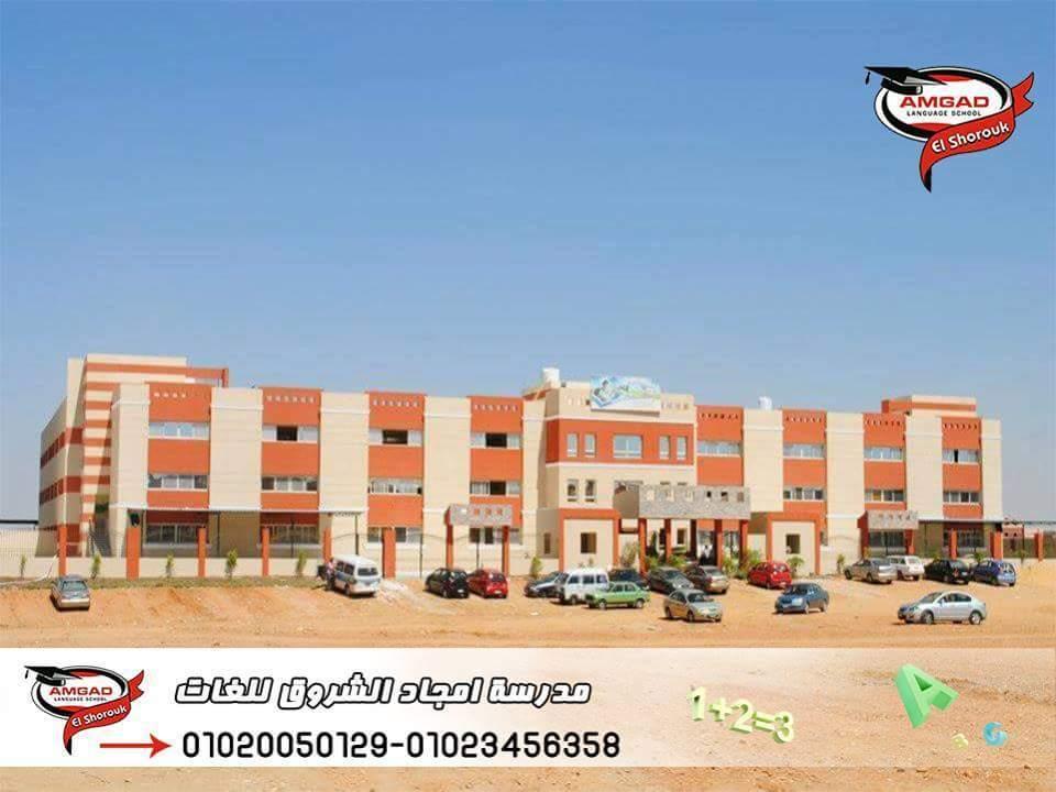 Amgad El Shorouk Language School