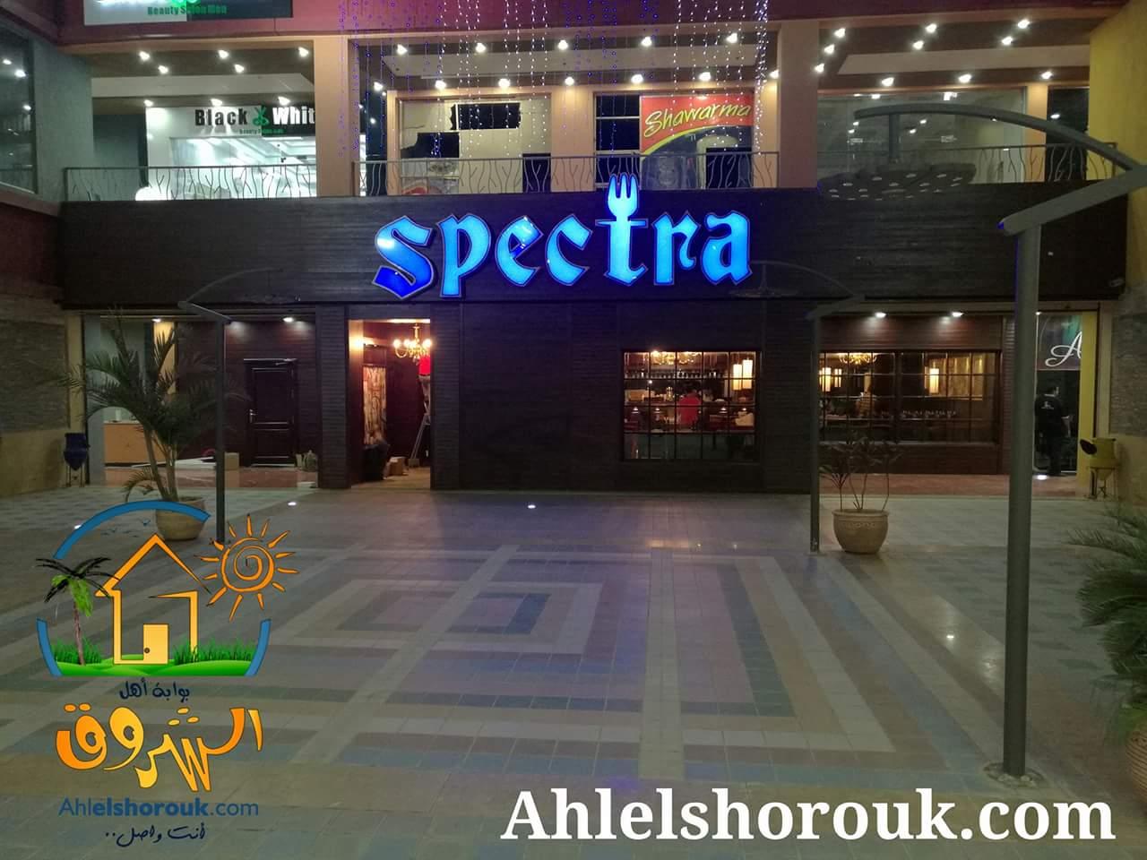 إفتتاح مطعم سبكترا الشروق