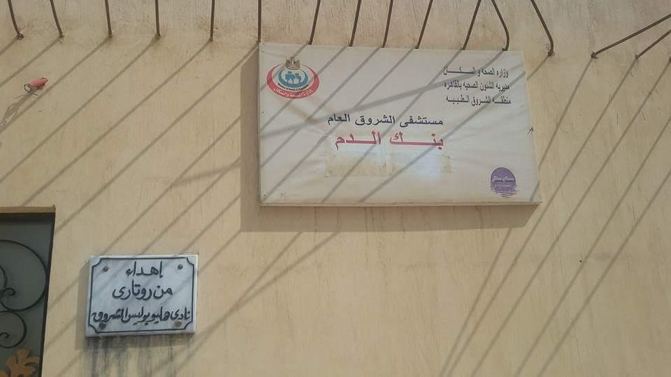 إفتتاح بنك الدم بمدينة الشروق