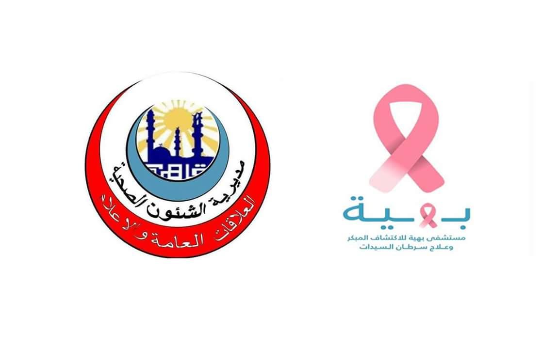 بشري سارة لسيدات الشروق... حملة مجانية للكشف المبكر عن سرطان الثدي