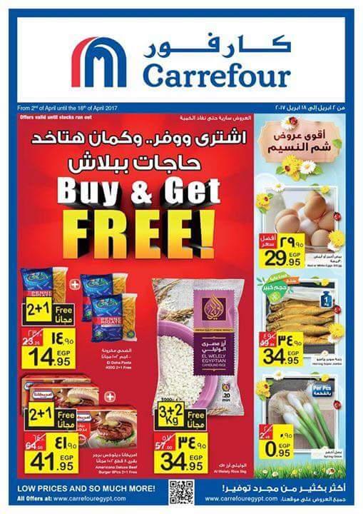 عروض كارفور الشروق 2- 18 ابريل.. Buy and get free