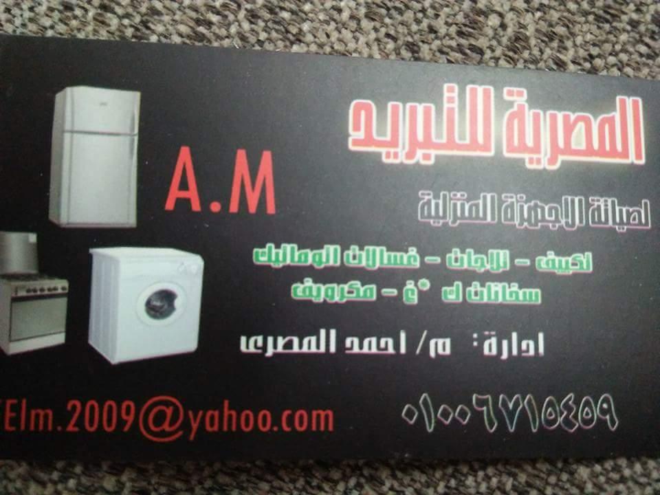 الشركة المصرية لصيانة الأجهزة المنزلية