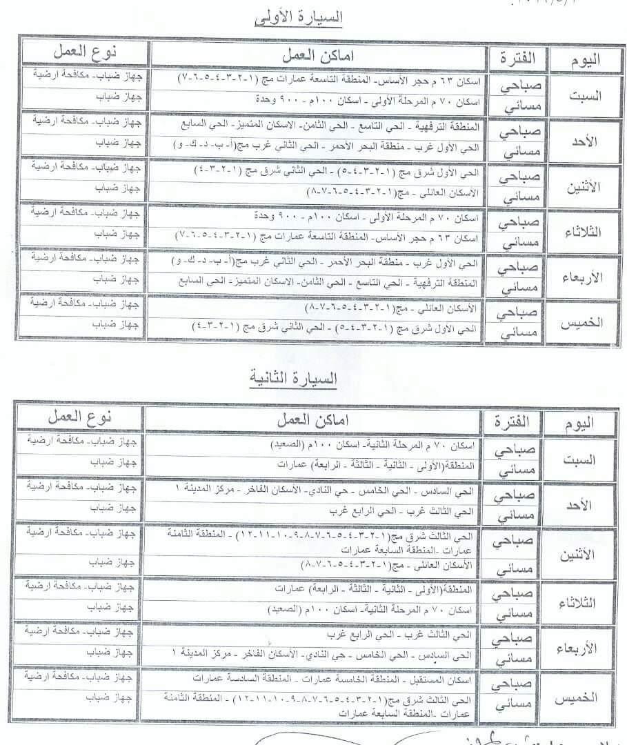 جدول اعمال مكافحة الحشرات الطائرة بمدينة الشروق