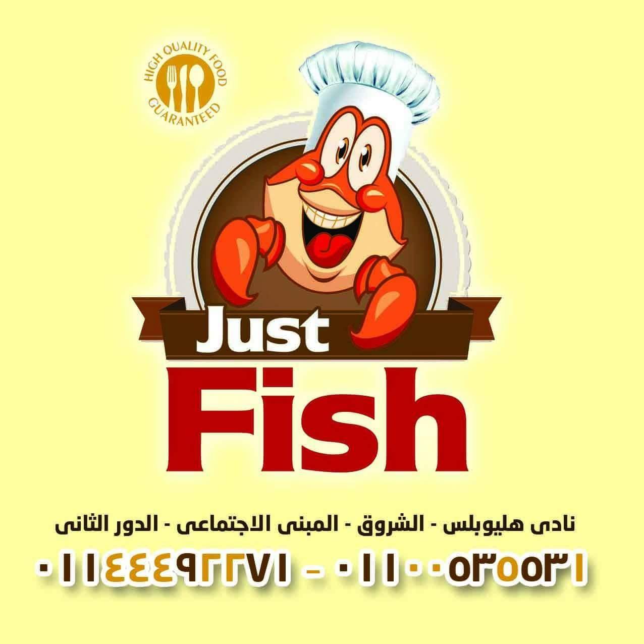 مطعم Just Fish للمأكولات البحرية