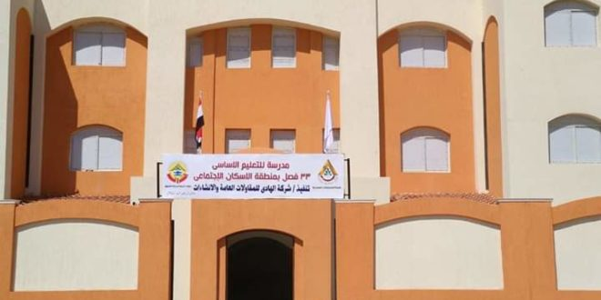 الإسكان   الانتهاء من تنفيذ أحدث المدارس التعليم الأساسي بمدينة الشروق