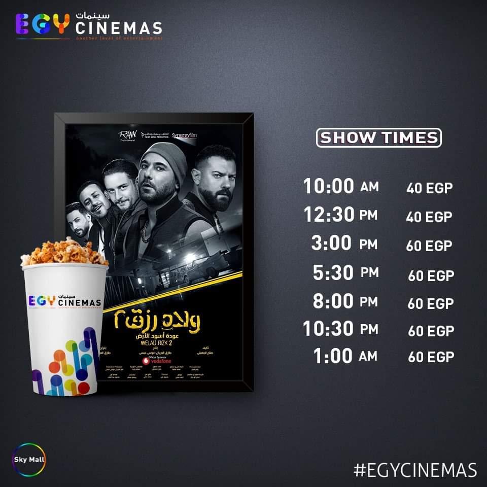 مواعيد فيلم أولاد رزق ٢ بسينما مدينة الشروق