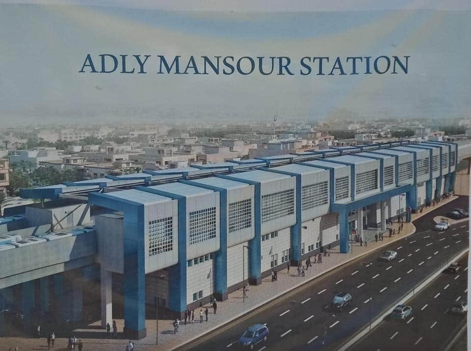 محطة عدلي منصور منطقة استثمارية تجارية ترفيهية ضخمة علي مساحة ١٥ فدان تربط مدينة الشروق بوسط القاهرة