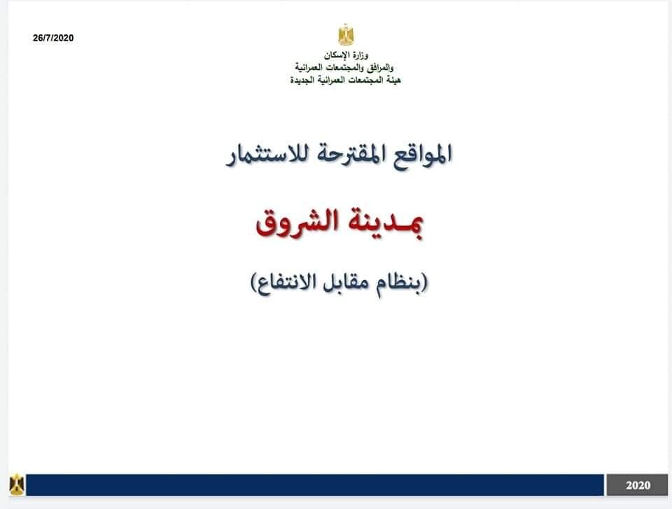 فرص إستثماريه بمدينة الشروق بنظام مقابل الإنتفاع بأنشطة ترفيهية و منفذ بيع كتب عن طريق التخصيص الفوري