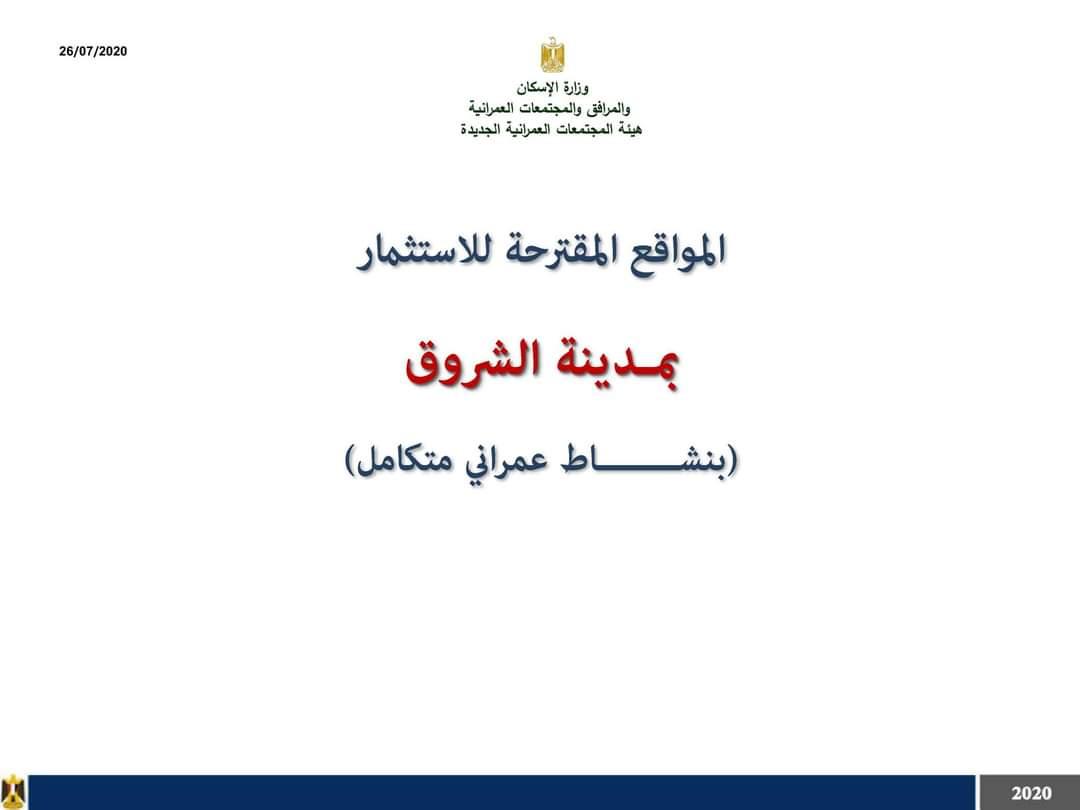 فرص إستثماريه بمدينة الشروق بنشاط عمرانى متكامل عن طريق التخصيص الفوري