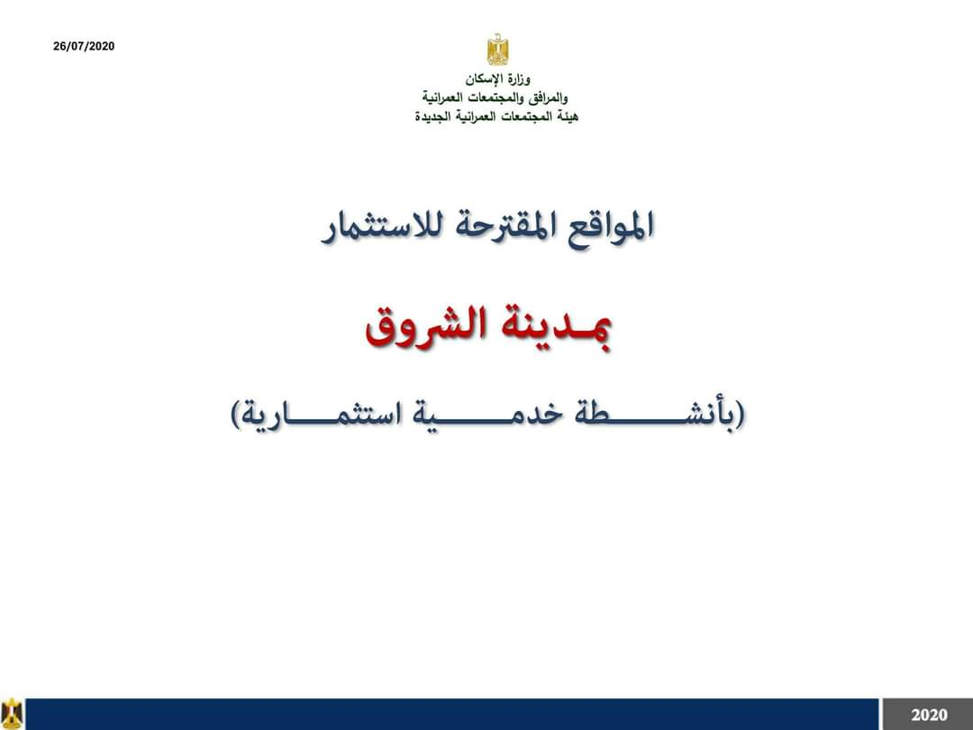فرص إستثماريه بمدينة الشروق بنشاط  خدمى  مخازن-دارمناسبات-تجارى-تجارى إدارى عن طريق التخصيص الفوري