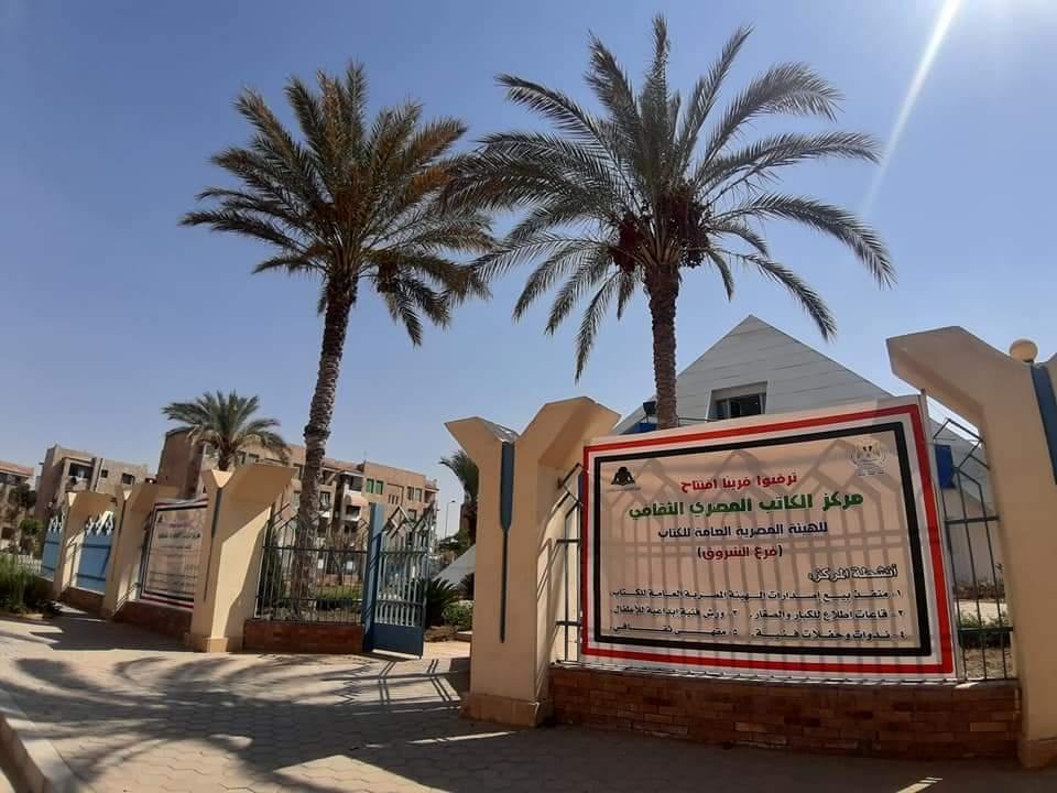 قريبا إفتتاح مركز الكتاب المصري الثقافي بمدينة الشروق