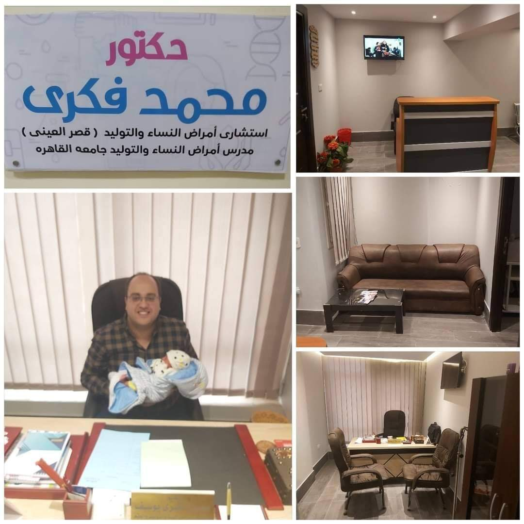 عيادة الدكتور محمد فكري نساء و توليد