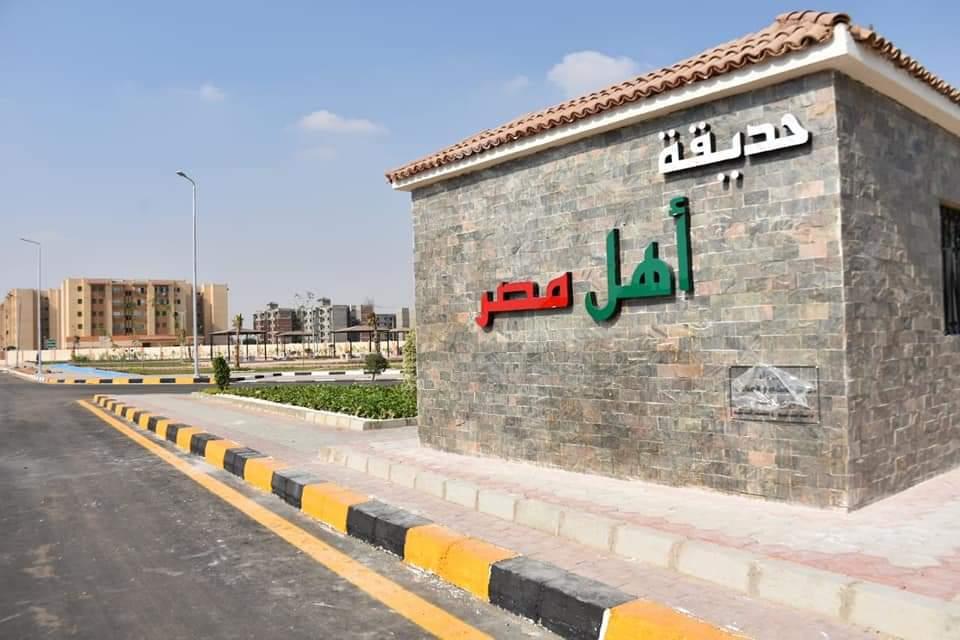 قريبا إفتتاح حديقة أهل مصر بمدينة الشروق