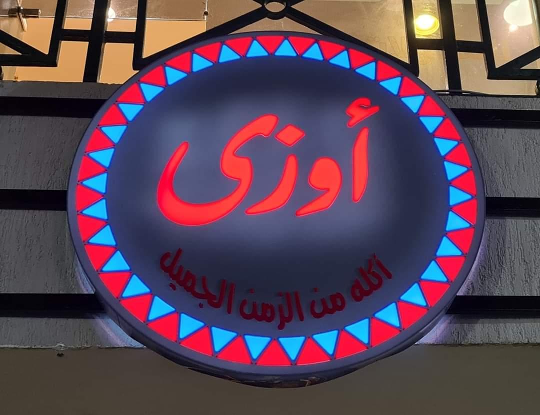 مطعم أوزي