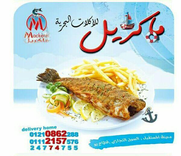 ماكريل للأكلات البحرية