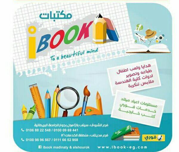 مكتبة i book