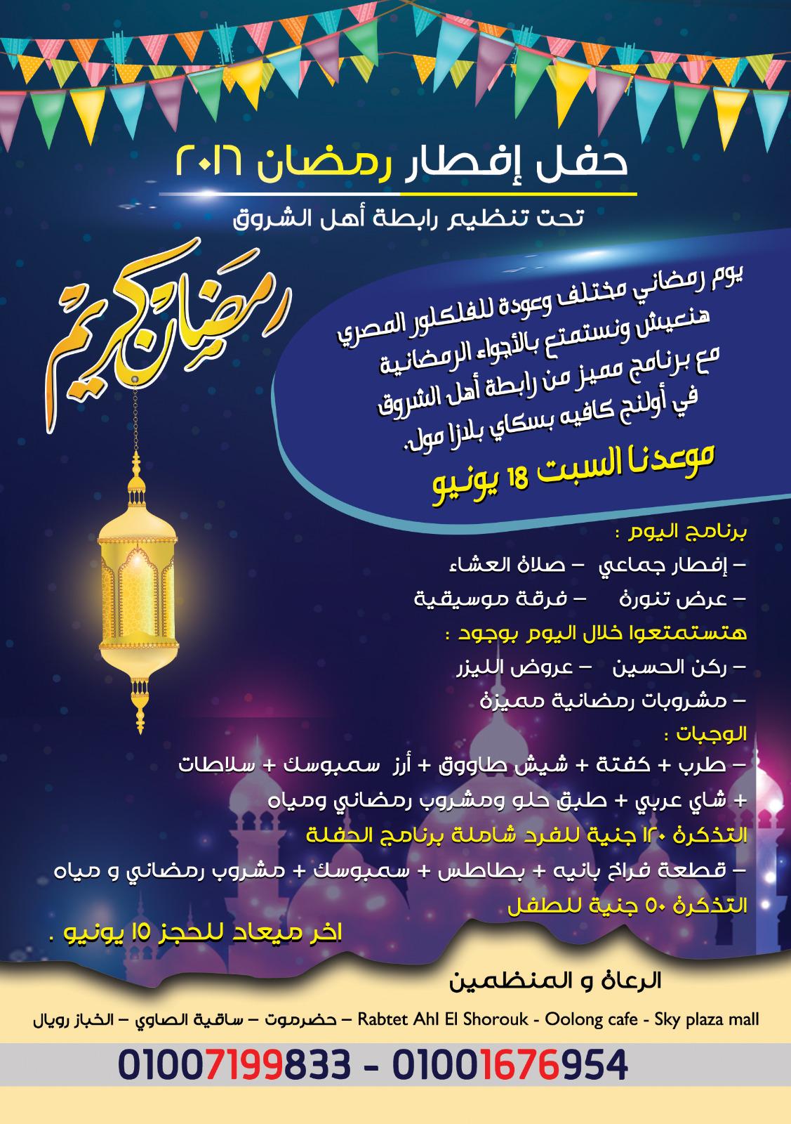 احجز الآن في حفل إفطار رمضان 2016