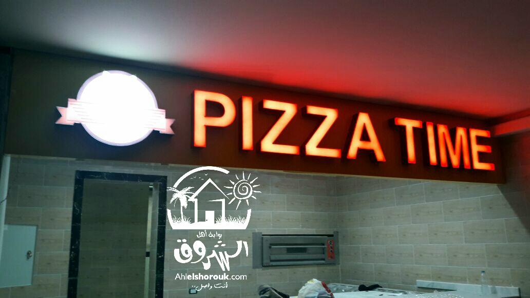 قريبا افتتاح مطعم بيتزا تايم بمدينة الشروق