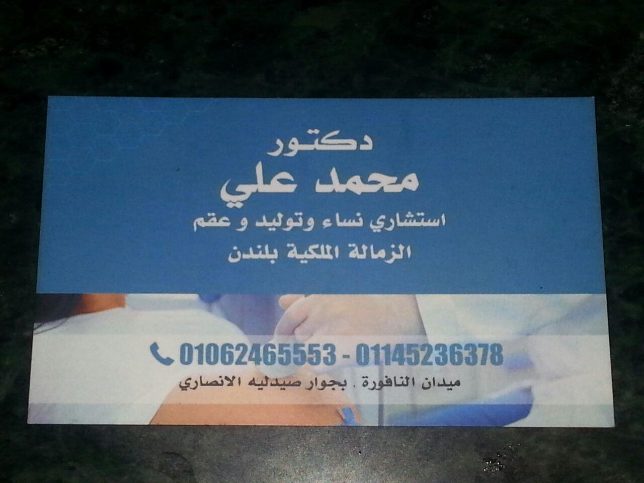 دكتور محمد علي