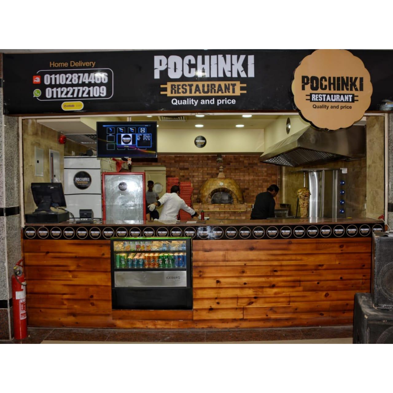مطعم Pochinki