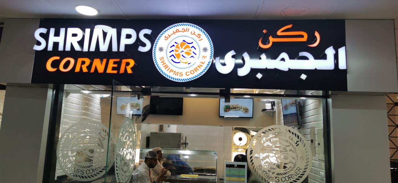 مطعم Shrimps Corner