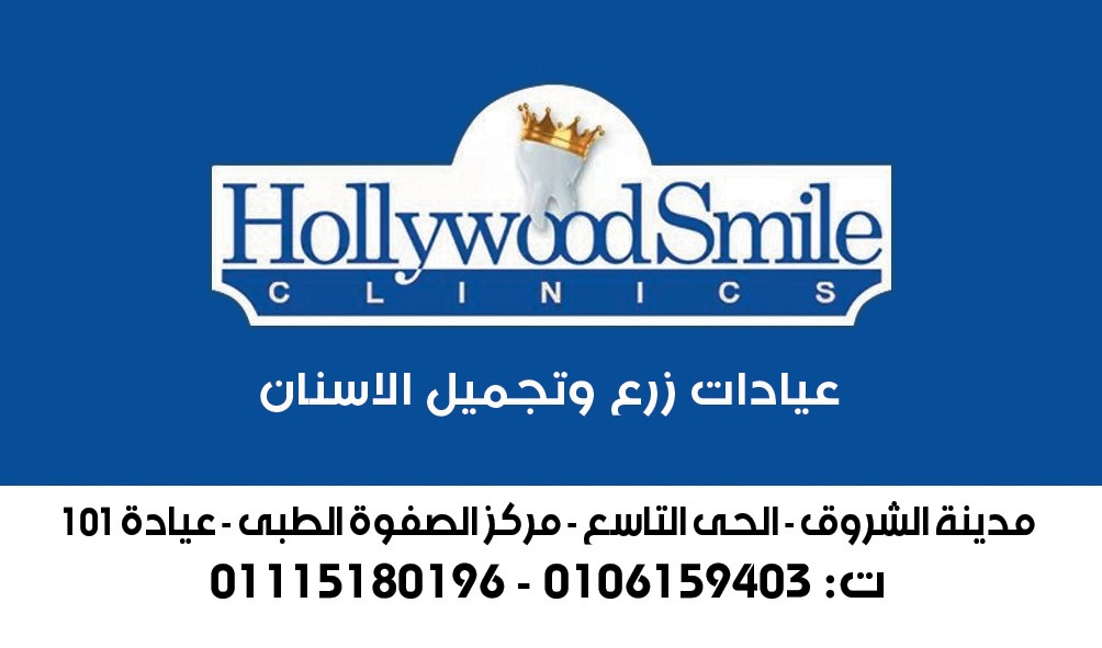 Hollywood Smile Clinics