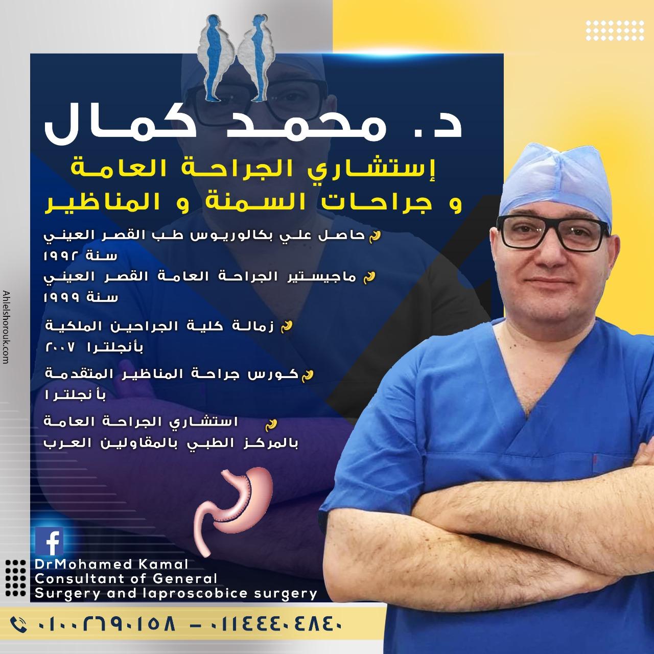 دكتور محمد كمال استشاري الجراحة العامة و جراحات السمنة و المناظير