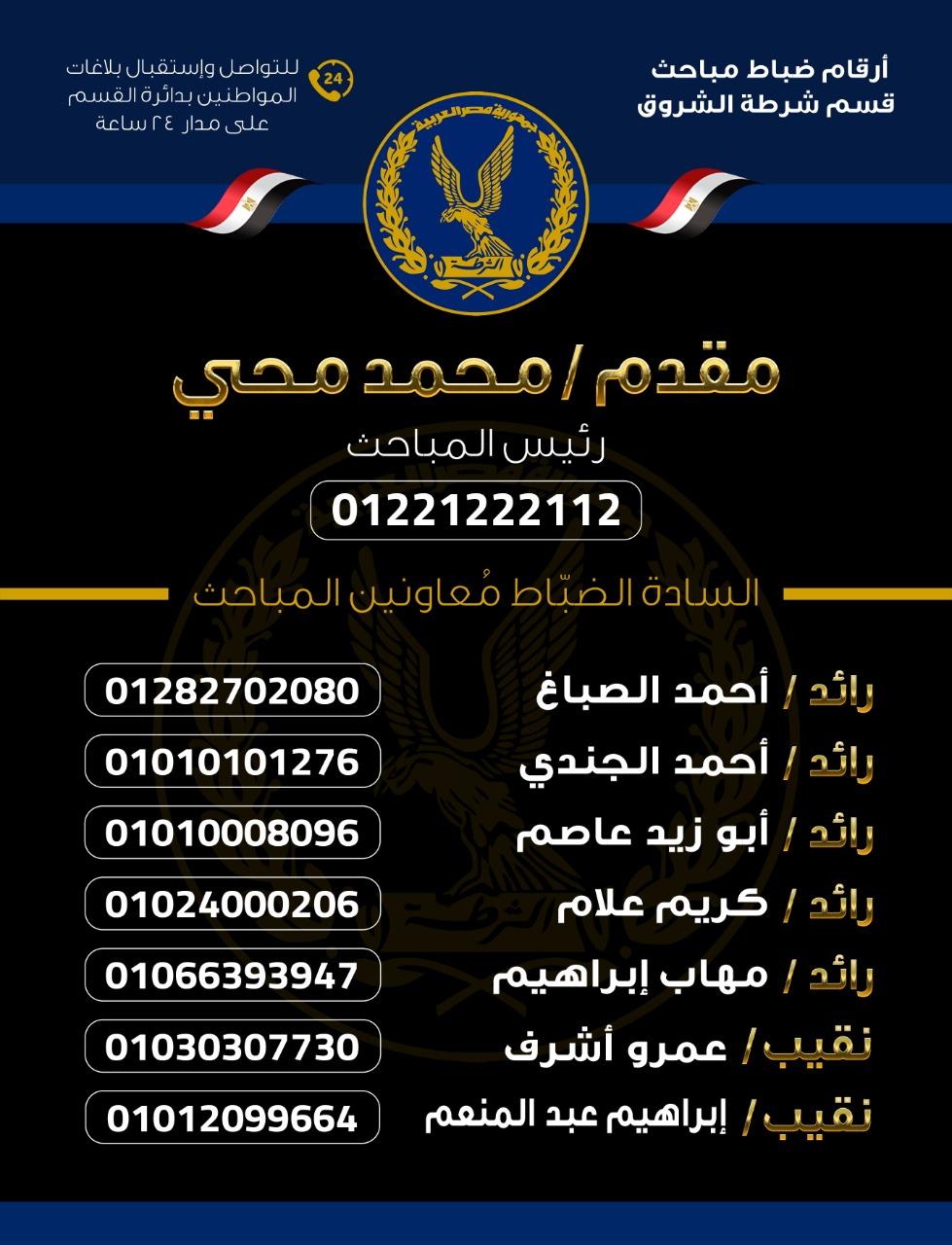 أرقام وحدة مباحث قسم شرطة مدينة الشروق