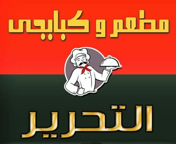 مطعم وكبابجي التحرير