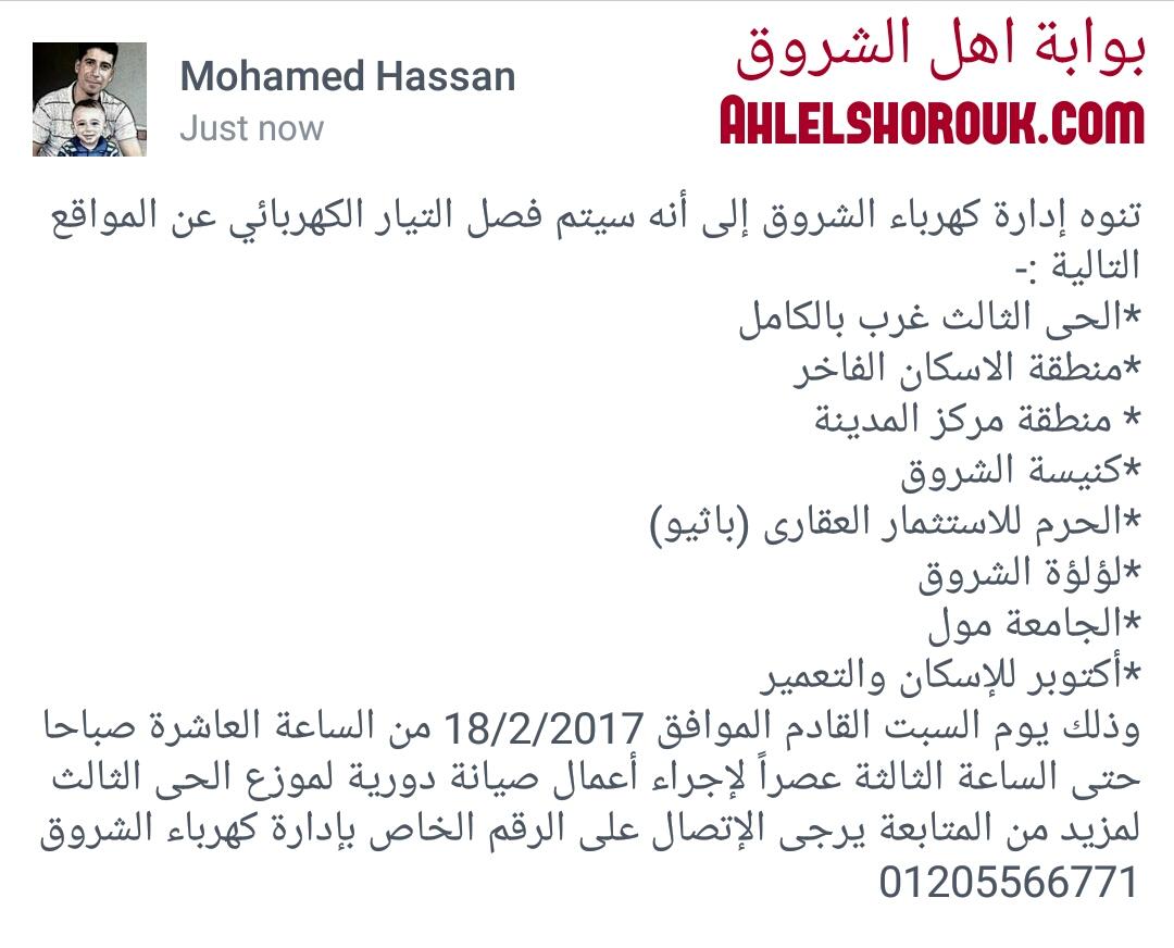 هام   تعرف علي أماكن و مواعيد إنقطاع الكهرباء بمدينة الشروق يوم السبت القادم