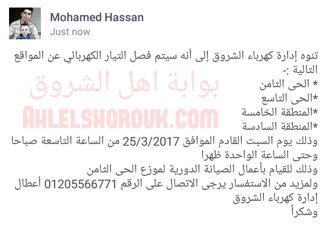 تنويه هام.. سيتم قطع الكهرباء يوم السبت القادم بمدينة الشروق بالأحياء الآتية