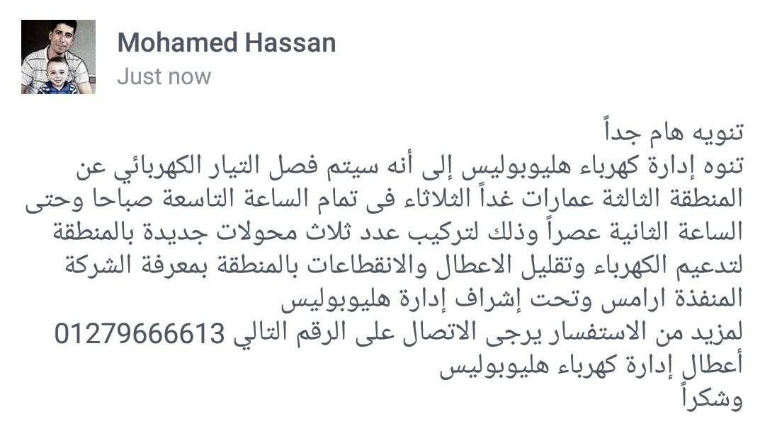هام لسكان المنطقة الثالثة عمارات بمدينة الشروق