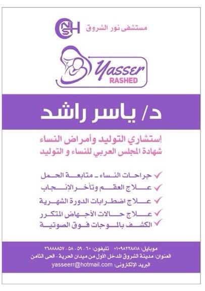 د ياسر راشد استشاري التوليد وأمراض النسا