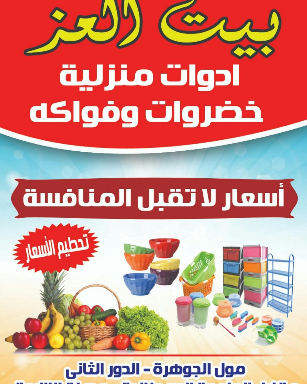بيت العز للخضراوات والفواكه والأدوات المنزلية