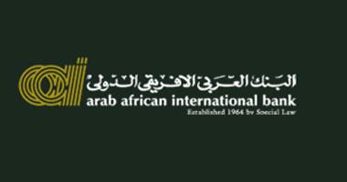 البنك العربي الأفريقي الدولي Arab African International Bank AAIB