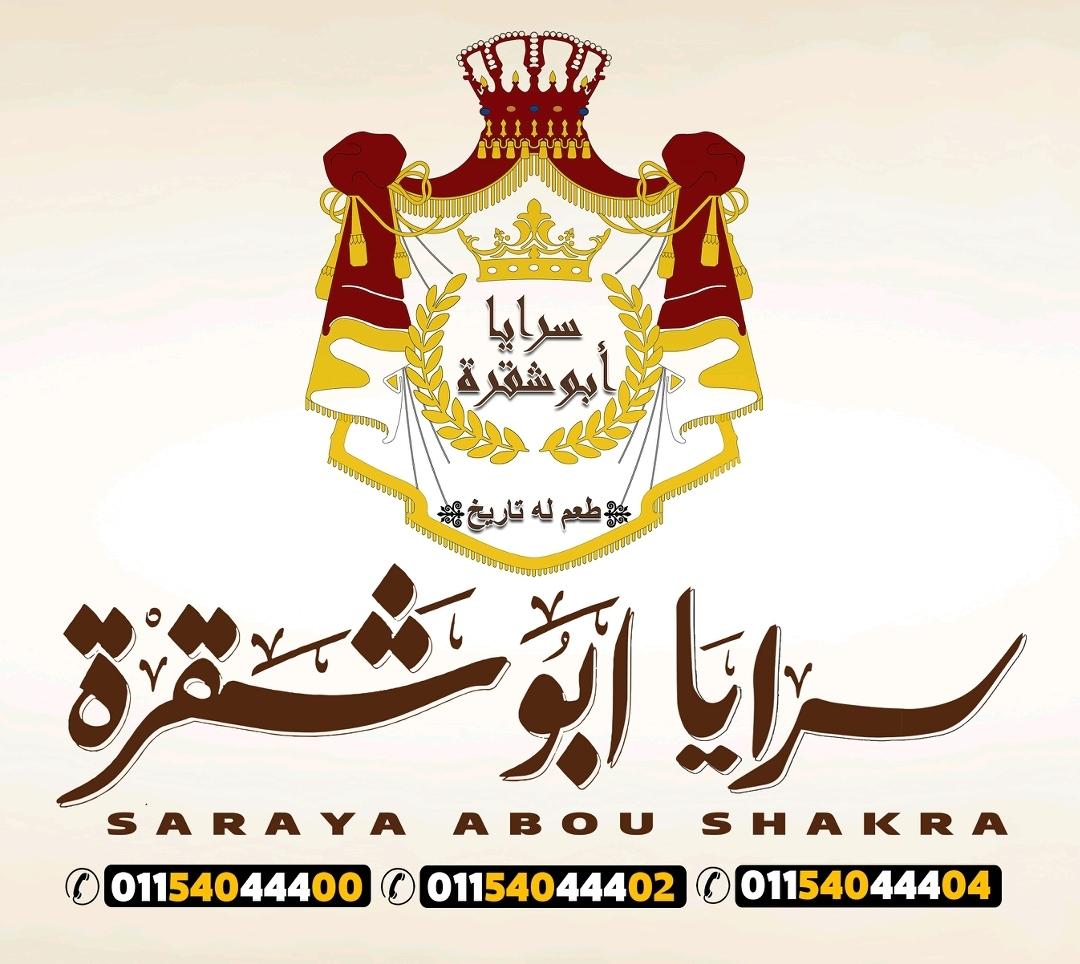 مطعم سرايا أبو شقرة