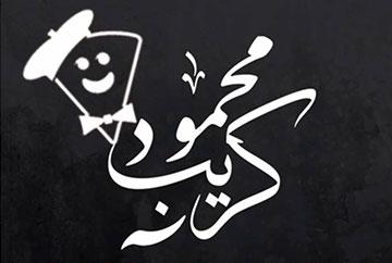 كريب محمود