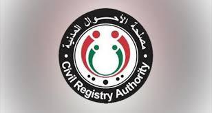 السجل المدني بمدينة الشروق
