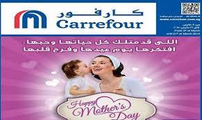 كل سنة وست الحبايب طيبة عروض Mother s Day في كارفور الشروق من 5 مارس ولحد 21 مارس.