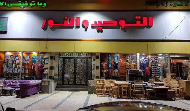 إفتتاح فرع التوحيد و النور بمدينة الشروق