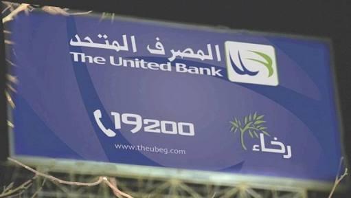 الصراف الألي لبنك المصرف المتحد The United Bank ATM