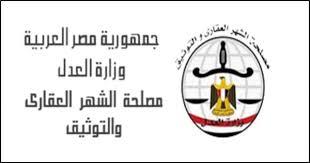 العدل إنشاء مكتبين للتوثيق بالسلام والشروق