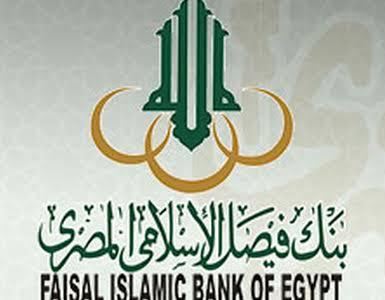 الصراف الألي لبنك فيصل الإسلامي Faisal Islamic Bank ATM