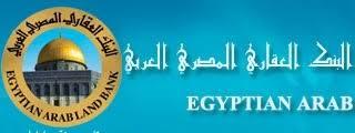 الصراف الألي للبنك العقاري المصري العربي Egyptian Arab Land Bank ATM