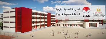 هام بخصوص التقديم بالمدارس اليباناية بمدينة الشروق
