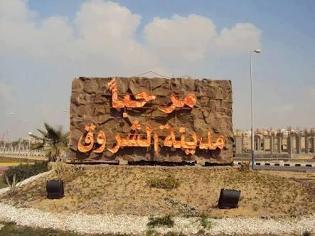 معلومات عامة عن مدينة الشروق