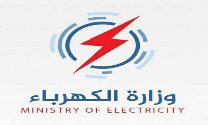 تعرف على خدمات الكهرباء وتسهيل دفع الفواتير خلال حظر التجوال