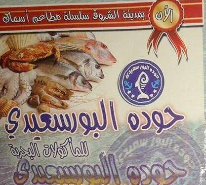 مطعم حودة البورسعيدي للمأكولات البحرية