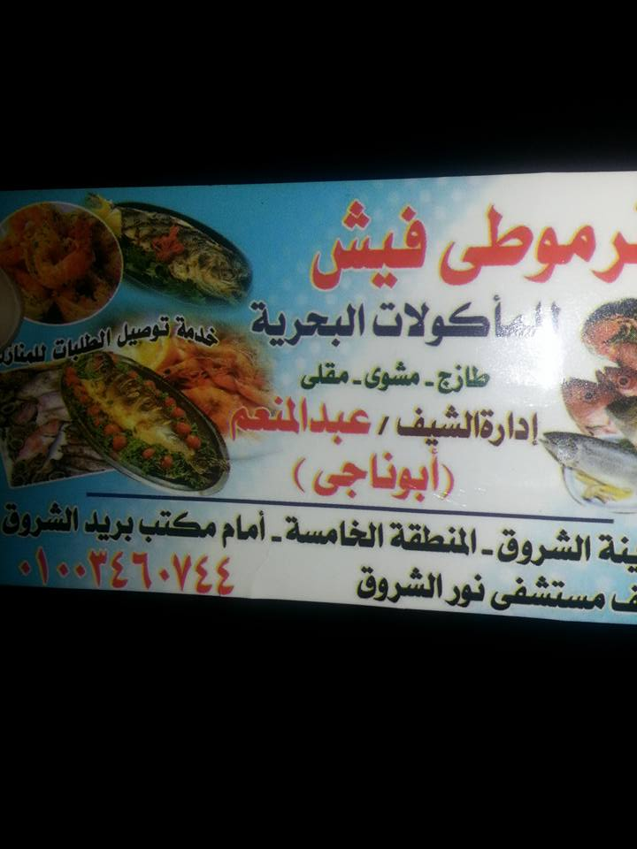 مطعم قرموطي فيش للمأكولات البحرية